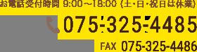 電話075-325-4485受付時間8:00~18:00(土日祝は休業)
